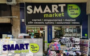 Smart Market | Φθηνά και Καλά
