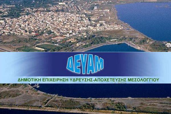 """ΔΕΥΑΜ Μεσολογγίου : """"ορθολογική χρήση του πόσιμου νερού, για να φτάσει για  όλους"""" » agrinionet.gr"""