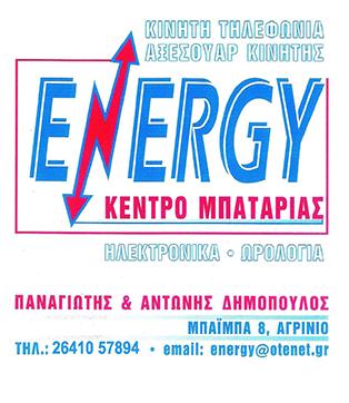 Energy | agrinionet.gr